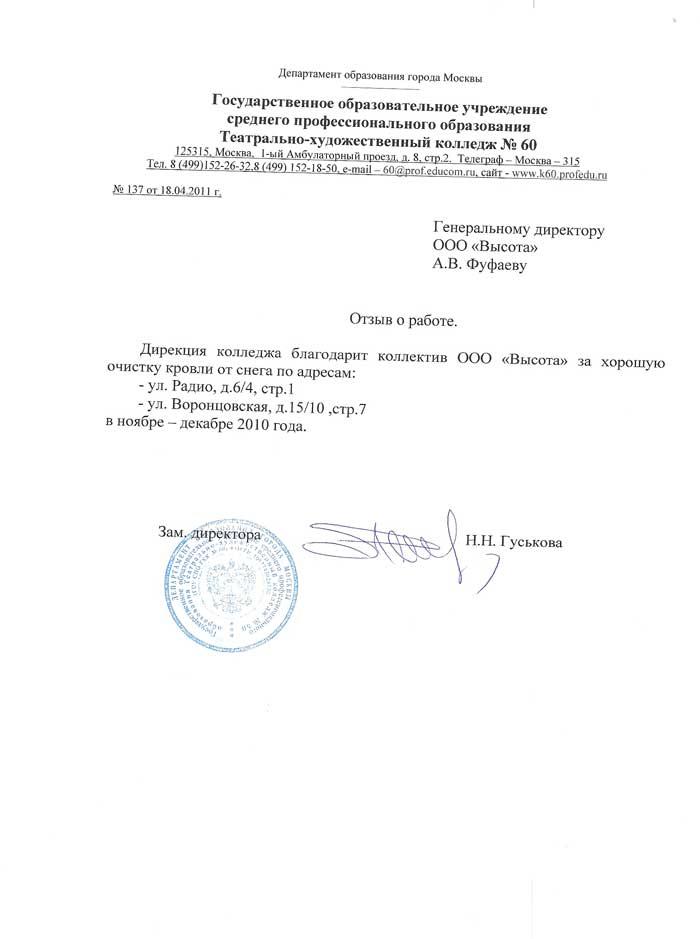 Вакансии работа промышленный альпинист вакансии в москве